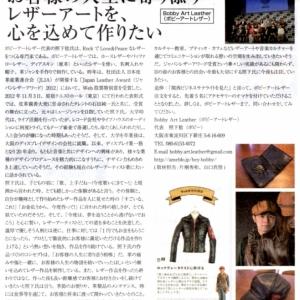 関西ビジネスサテライト新聞インタビュー掲載(2013.3)