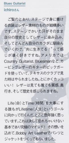 ichiro文章
