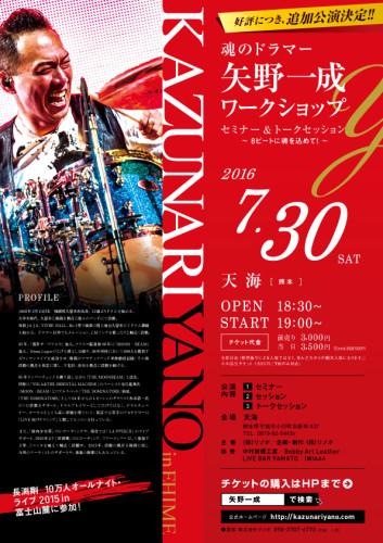 0730_kumamoto_02