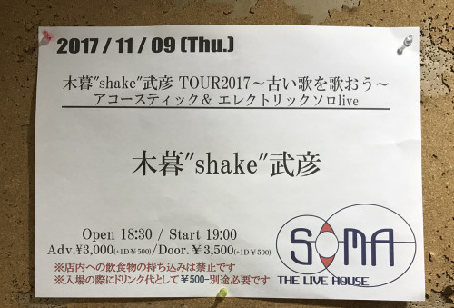写真 2017-11-09 18 41 03