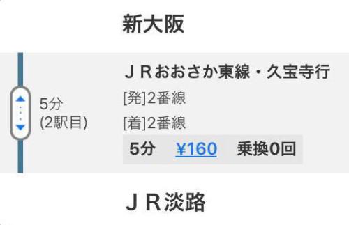 新大阪〜JR淡路