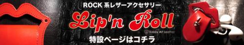 web_特設リップ