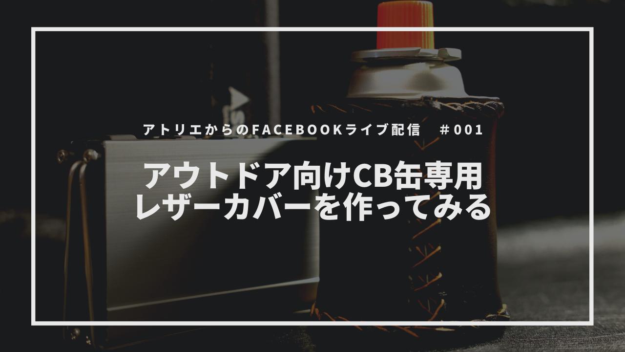 CBライブ配信 (1)